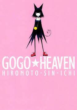 GOGO★HEAVEN