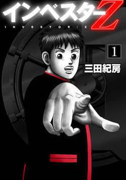 インベスターZ 1話 - 1巻