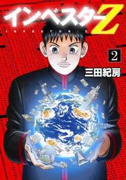 インベスターZ 8話 - 2巻