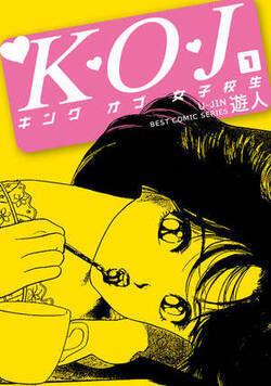 K・O・J キングオブ女子校生 1話 - 1巻