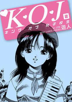 K・O・J キングオブ女子校生 3話 - 2巻