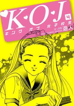 K・O・J キングオブ女子校生 7話 - 4巻