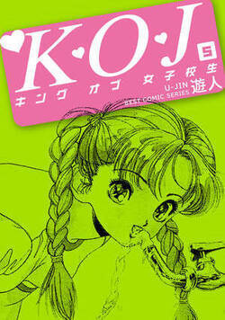 K・O・J キングオブ女子校生 9話 - 5巻
