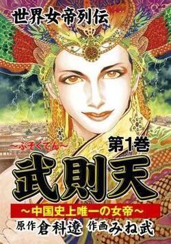 倉科遼とみね武の名コンビで贈る世界女帝列伝シリーズ! 悠久の歴史を誇る中国。その大陸に皇帝は数々あれど、『女帝』は歴史上ただ一人だけ…その名は『武則天』。本名は武照(ぶしょう)。