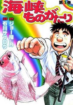 本社総務から車販売営業に転勤させられた主人公の原田。妻と子供のために趣味の釣りを封印し、一心に働く決心をする。