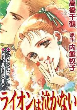 主人公である女子大生・智子は、弁護士や医者などとお見合いする日々を過ごすが、あまりピンとこない日々を過ごしていた。ある日、工事現場で足を滑らせたときに助けたくれた男性に興味を持ち、またそのカレは周りから「ライオン」というあだ名で呼ばれており・・。