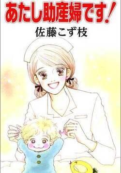 あたし助産婦です!