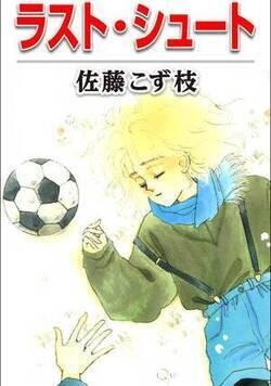 ひろみはサッカー好きの中学生。キャプテンに恋心を寄せる友達といつもサッカー部の練習を見ていた。ある日、サッカー部の一人に幼稚園で一緒だったマーくんがいたことに気づく。甘酸っぱい初恋青春ストーリー。