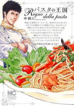 イタリア帰りの若きシェフ・望月ケンが、父のパスタを超えるため、パスタ修行へ──。パスタとは? スパゲッティーとは? 蘊蓄満載のグルメコミック!