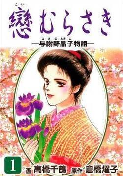 戀むらさき~与謝野晶子物語~