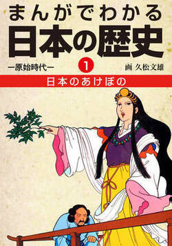 旧石器時代から、縄文・弥生時代をへてしだいに文明化していく古代日本を描く。