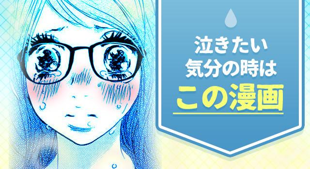 泣きたい気分の時はこの漫画